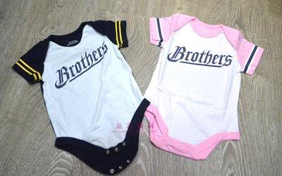 中信兄弟 包屁衣 男童 女童 短袖 運動 棉質 彈性佳 親子裝 粉紅色 黃色 兄弟象 80CM 90CM 100CM