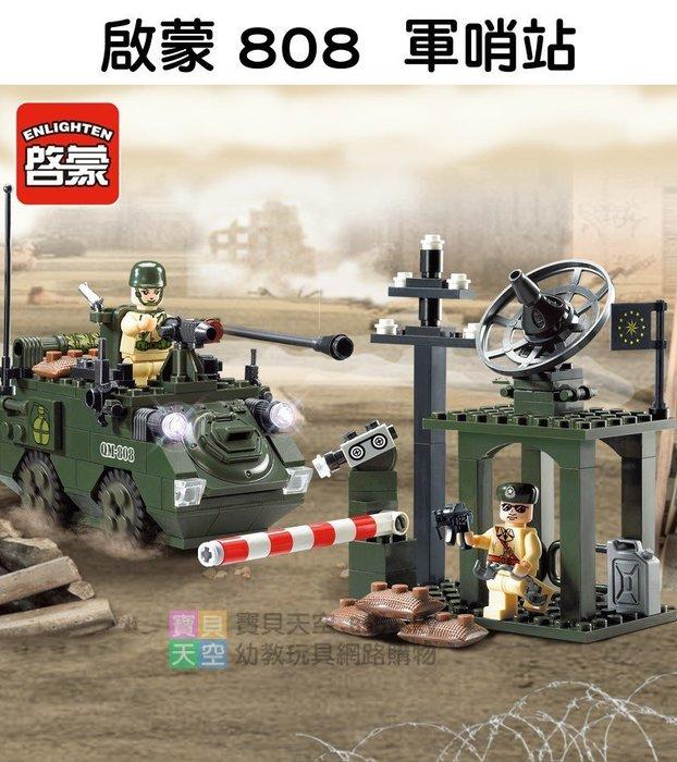 ◎寶貝天空◎【啟蒙 808 軍哨站】小顆粒,軍事系列,戰爭戰車坦克車戰爭公仔,可與LEGO樂高積木相容