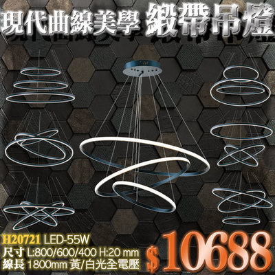 §LED333§(33HH20721) 現代曲線美學緞帶吊燈 LED-55W 線長180公分 黃/白光 全電壓