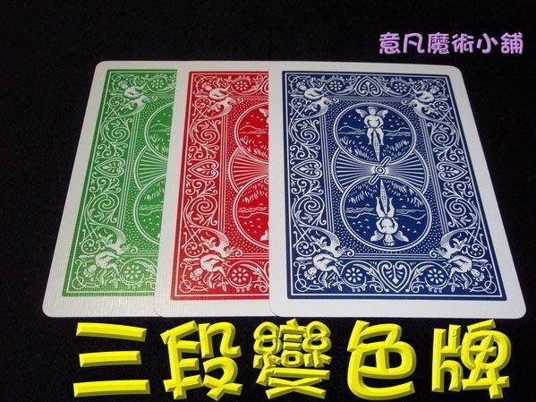 【意凡魔術小舖】魔術道具-三段變色牌 原廠808Bicycle材質 +中文獨家教學