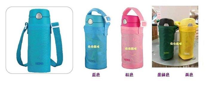 【貝貝媽咪美國 村】膳魔師THERMOS兒童吸管杯 保溫瓶 杯-背袋 另售上蓋備用吸管吸管
