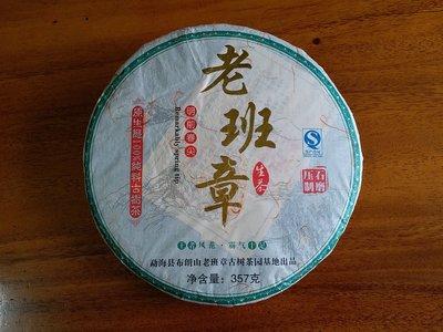 2011老班章青餅^^7/20前直購價450