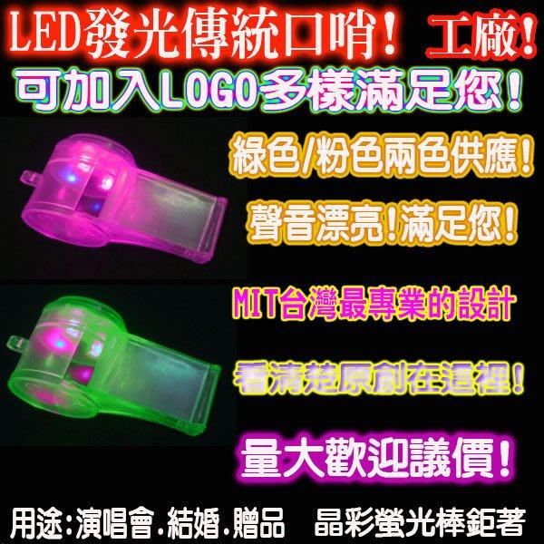 發光傳統口哨 LED口哨 燈哨 口哨 晶彩螢光棒