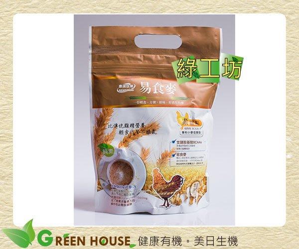 [綠工坊]  全素  易食麥  專利小麥低聚肽  無加糖   即冲即飲 可搭配豆奶 康瑞