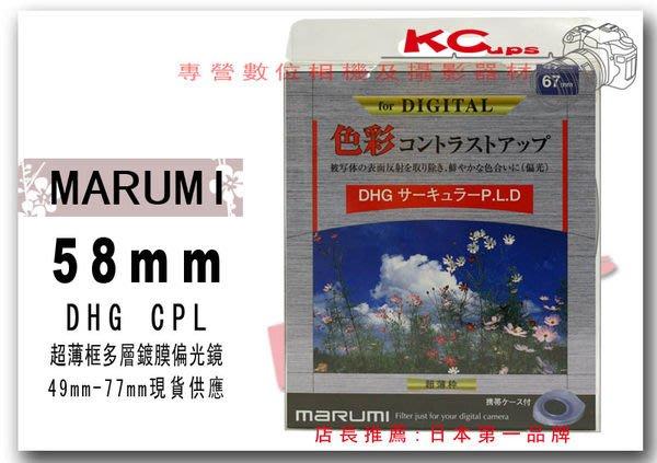 Marumi 58mm DHG CPL C-PL 多層鍍膜環型偏光鏡 B+W KENKO HOYA TOKINA GIOTTOS MASSA【凱西不斷電】