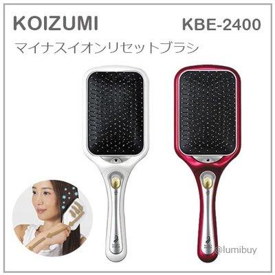 【現貨】日本 KOIZUMI 小泉 電動 負離子 音波 震動 頭皮按摩 靜電抑制 梳子 美髮梳 兩色 KBE-2400