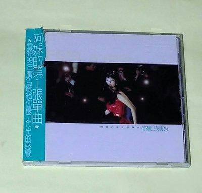 張惠妹的第一張單曲  感覺  (雪碧99年廣告歌)