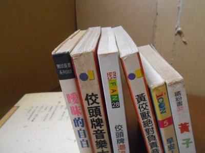 K-BCN。黃子佼.系列。/。32+25開本。/。。//。。賣6本。///。請細看照片&謹慎下標。