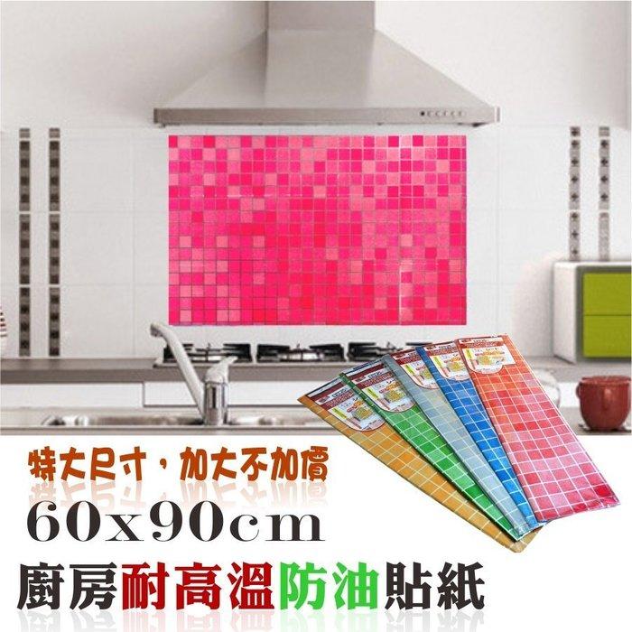 壁貼 防油貼 加大60*90cm 廚房防油煙貼紙 背膠防油壁貼 鋁箔耐高溫防水 馬賽克貼 可拚接裁剪