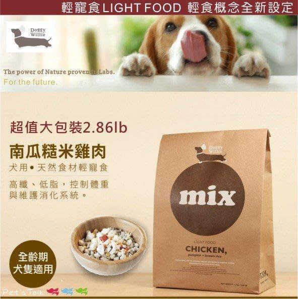 Pet's Talk~ Doggy Willie輕寵食MIX 主食-南瓜糙米雞肉~2.76lb(1.25kg)