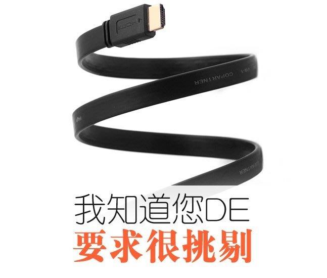 HDMI線 2.0版扁平  4K超高清UHD1.4傳輸線 智慧 電視盒 電視棒  電腦 小米4K電視 TV 連接線 1M
