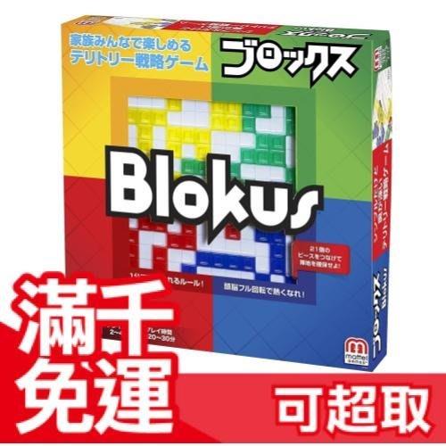 滿千免運 日本 格格不入 Blokus 益智同樂動腦拼圖 棋盤 桌遊 兒童節 小孩送禮首選 ❤JP Plus+❤