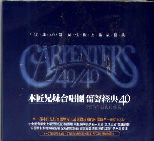 留聲經典40【2CD全新數位錄音】/ 木匠兄妹合唱團 --- 2713357