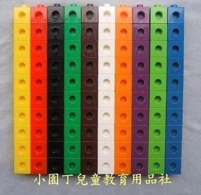 小園丁 台灣製 數學教具 積木 2公分多向正方形連接方塊 1y 4y 7y