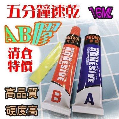 J8A52 5分鐘速乾AB膠 16ML 優惠特價中 黏著劑 硬度高  速乾5分鐘固定 高品質  超強AB膠
