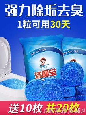 ��實惠促銷��藍泡泡潔廁靈潔廁寶塊馬桶清潔劑衛生間家用洗廁所除臭神器清香型