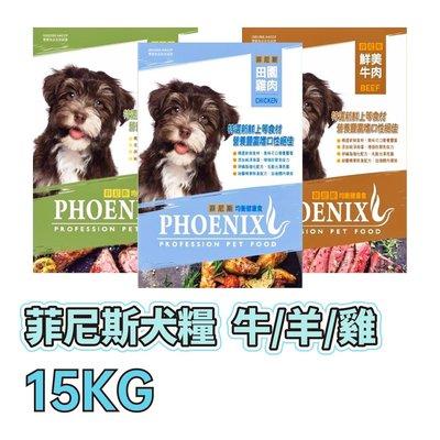 菲尼斯 均衡健康食 15KG / 15公斤 🐶 鮮美牛肉 / 鮮嫩羊肉 / 田園雞肉 狗飼料 犬糧 產地台灣