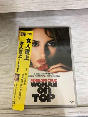女人至上 woman on Top 二手原版 DVD