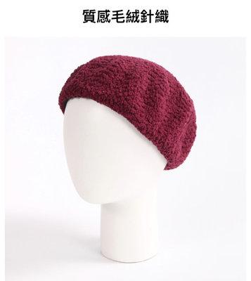 Nice ioi 酒紅色毛絨針織貝蕾帽