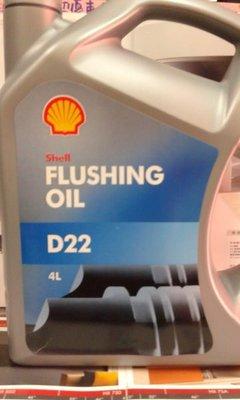 超取免運【油品味】D22 殼牌 Shell 引擎清洗劑 油泥清洗劑 4L