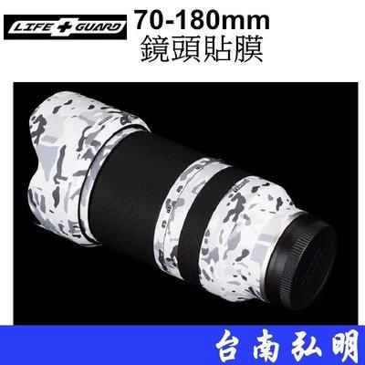 台南弘明 TAMRON 70-180mm F2.8 DiIII VXD (A056) 鏡頭包膜 貼膜 70-180
