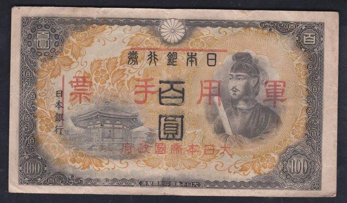 W6-36--日本銀行券--軍用手票-- (百圓 )--大日本帝國製造