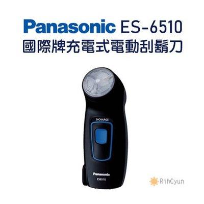 【日群】Panasonic國際牌[日本製]充電式電動刮鬍刀 ES6510 ES-6510 迴轉式刀頭