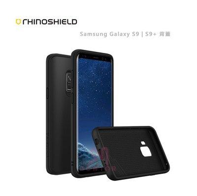 光華商場。包你個頭【犀牛盾】Samsung S9 / S9 Plus SolidSuit 經典款防摔手機殼