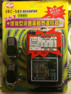 含稅有發票。獅湖 獅王 最新版 HRC-589 增強型滾碼電動門遙控器 (標準/快速捲門通用) 三組以上超取免運