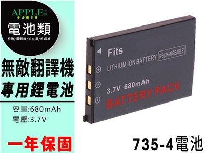 蘋果小舖 無敵電子字典 無敵翻譯機 鋰電池 CD~858 CD~828 CD~826 CD~316 CD~326 CD~318 CD~865 CD~828PRO