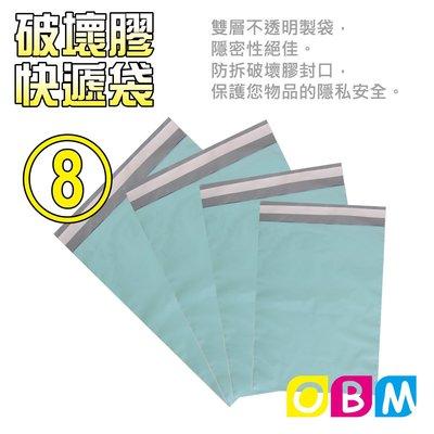 OBM包材館-快遞袋 / 破壞袋 / 服飾袋  8號 Tiffany藍 系列 ❤(◕‿◕✿)