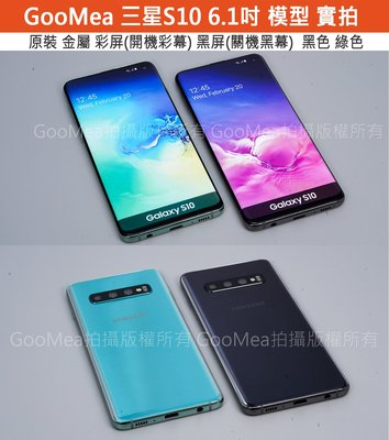 【GooMea】原裝 金屬 彩屏Samsung 三星 S10 6.1吋 模型展示樣品假機包膜dummy拍戲道具仿真上繳