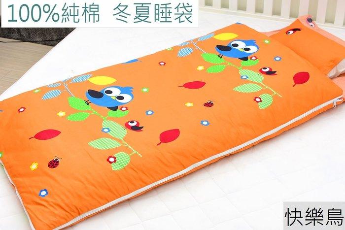 兒童睡袋【快樂鳥】加大冬夏兒童睡袋.被套有舖棉,100%純棉柔軟透氣
