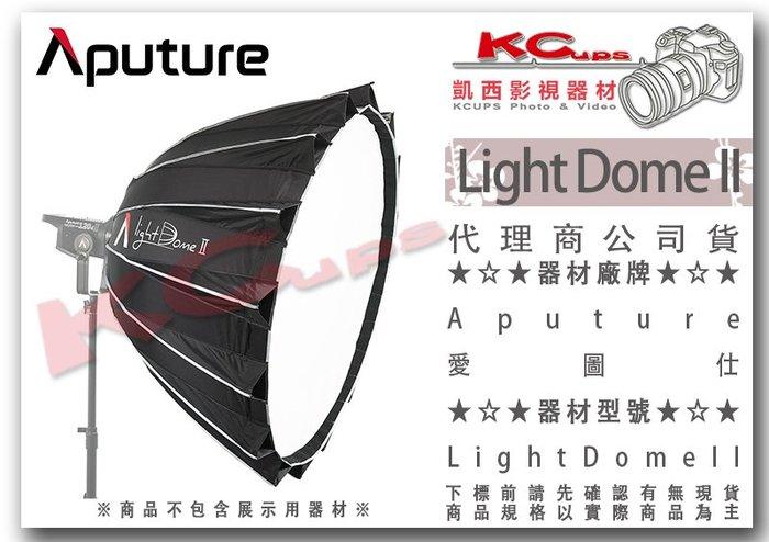 凱西影視器材【Aputure 愛圖仕 Light Dome II 二代 拋物線 布罩 89cm】 深型罩 無影罩 快收罩