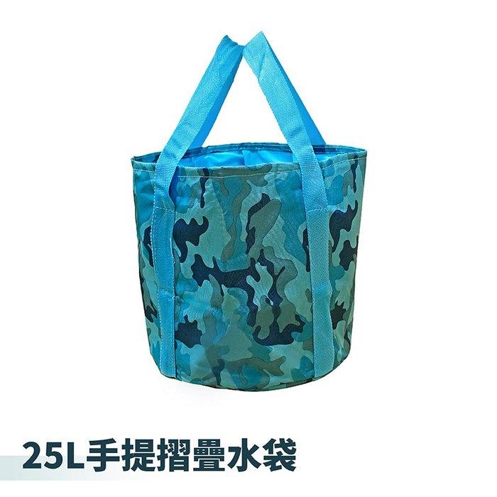 【Treewalker露遊】25L手提折疊水袋 迷彩摺疊水桶 便攜水盆 洗臉盆 提水桶 泡腳 洗衣桶 水桶袋 2色