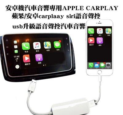 解放雙手蘋果Siri語音控制安卓汽車音響導航carplay蘋果Android Auto車機互聯手機USB連接地圖