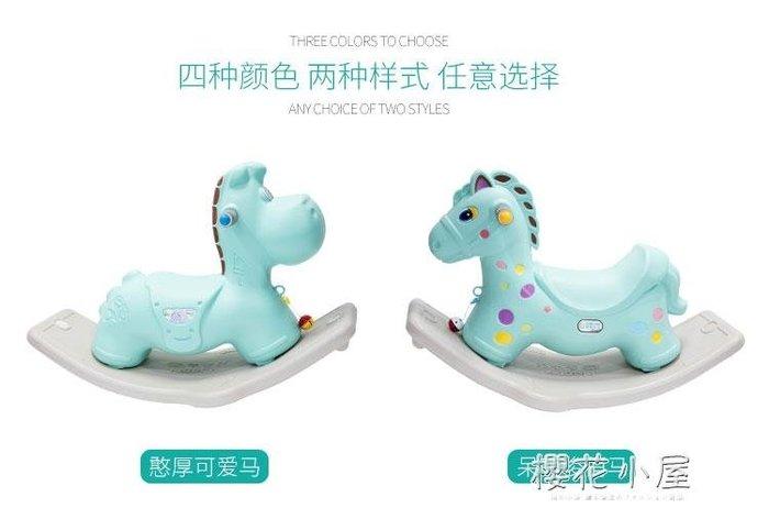 兒童木馬搖馬玩具寶寶搖搖馬塑料大號加厚嬰兒1-6周歲帶音樂馬車