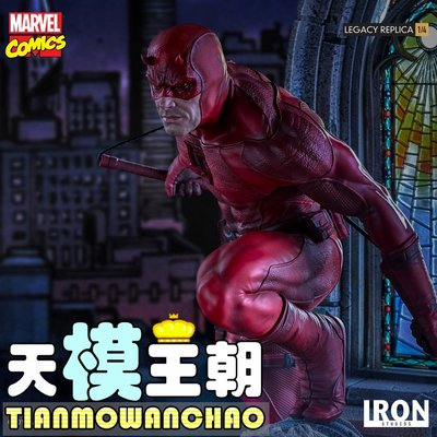 Iron Studios 1/4 Marvel 漫威 夜魔俠 Daredevil 雕像 接單