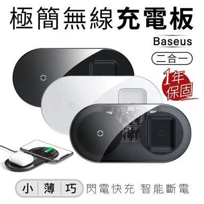 【 一年保固】Baseus 倍思 透明 極簡二合一無線充電器 充電盤 iPhone 無限快充