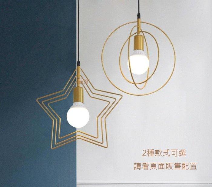 多星星多圓圓單吊燈~單顆吊燈含G80-LED燈泡販售僅450元~居家店面設計源至簡單就能高雅~3顆另計~5Y5Y6C6C