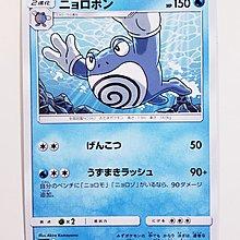 Pokemon 收藏卡 - 大力蛙
