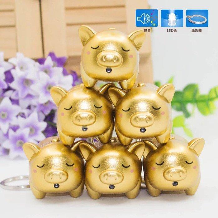 金豬銀豬來報喜~ 金豬 LED 聲光 鑰匙圈 吊飾 小豬吊飾 小豬鑰匙圈 豬年尾牙超夯禮品小物