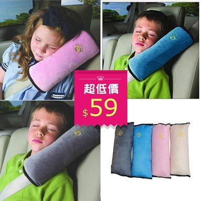 【現貨】兒童安全帶護肩 護肩套護肩枕頭 安全帶靠枕 安全帶保護套 四色 034