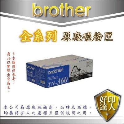 【好印達人+含稅】BROTHER TN-360/TN360 原廠碳粉匣 MFC-7340/MFC-7440N/7840W