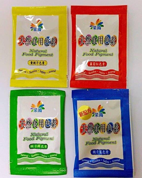 天然色素 色粉 花果萃取 最健康 色膏 色水 糖霜 蛋糕 餅乾 可用 3g*1包 (9色可選) *水蘋果*P-018-1