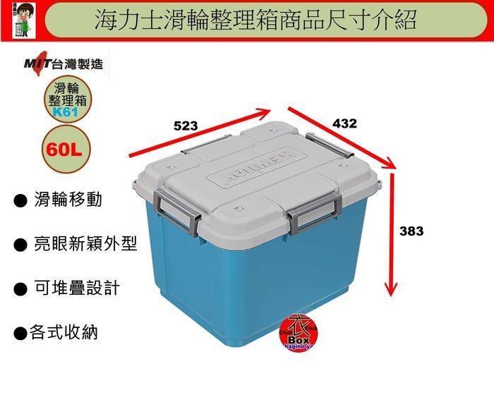 「6個運費0元」 K-61/海力士滑輪整理箱60L(藍)/收納箱/置物箱/玩具箱/掀蓋整理箱/露營/K61/直購價