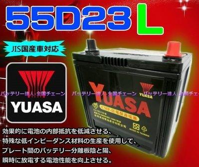 《電池達人》湯淺電池 YUASA 55D23L CROLLA CAMRY RAV4 INNOVA舊品交換DIY 台南自取