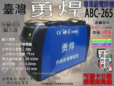 ㊣宇慶S舖㊣刷卡分期|ABC265單機+無鈕電焊面罩|台灣勇焊 雙電壓 110V/220V電焊機 點焊 數顯 5.0焊條