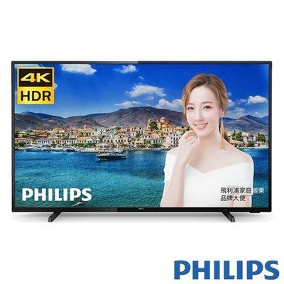 PHILIPS飛利浦 58吋 4K HDR超纖薄智慧型液晶顯示器+視訊盒 58PUH6504 全機保固三年