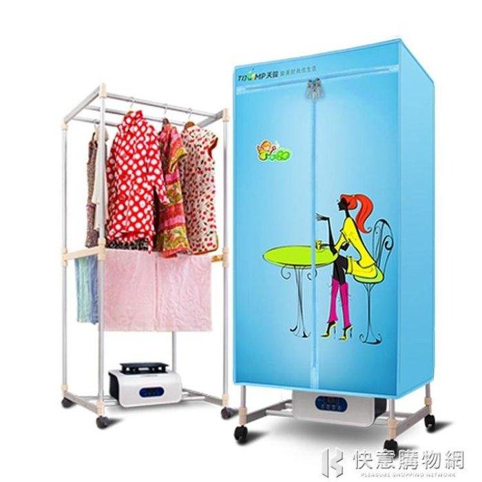 乾衣機雙層遙控烘乾機家用靜音寶寶專用感應烘衣機速乾衣服 220vigo